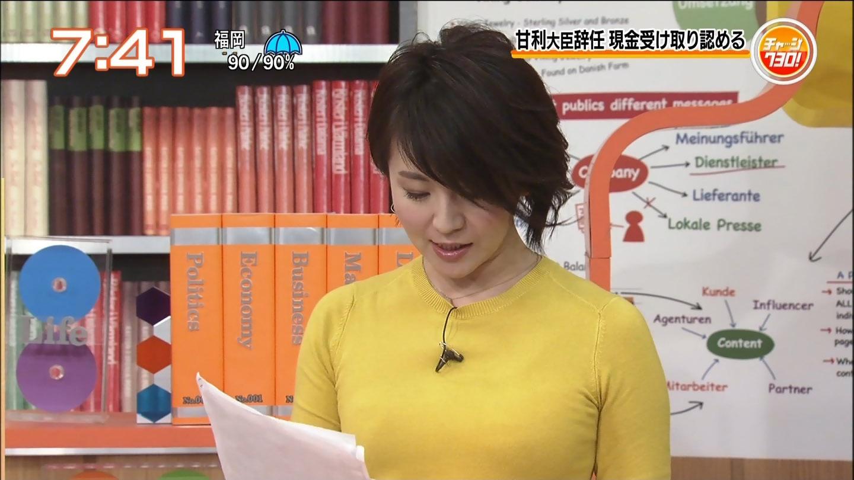 大橋未歩アナ ピチピチのセーター!