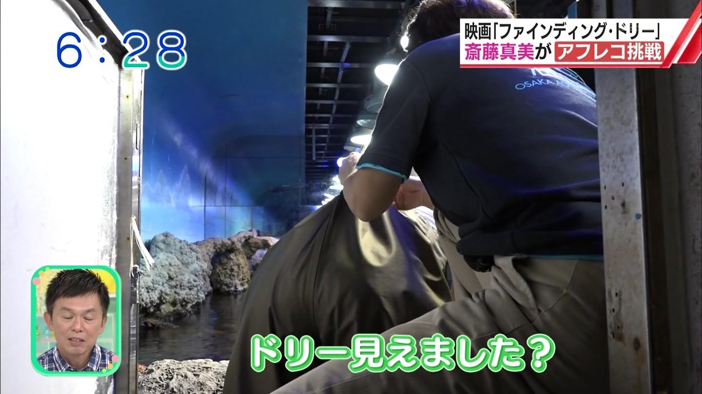 斎藤真美アナの尻に激しく食い込むオーバーオール!!