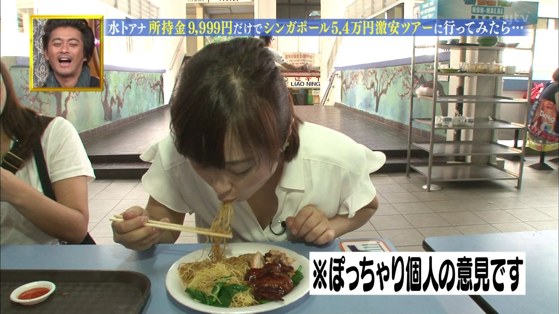 水卜麻美アナがユルユルの胸元でシンガポール旅行!!