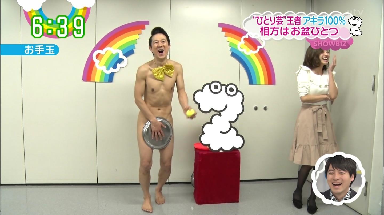 曽田茉莉江キャスターが全裸芸人と絡む!