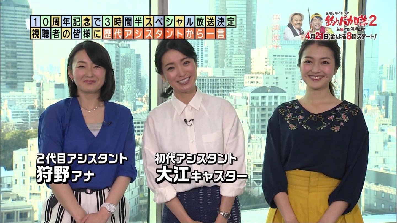 大江麻理子、狩野恵里、福田典子 モヤモヤさまぁ~ず2