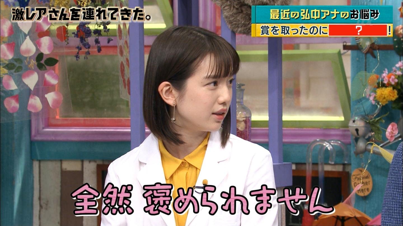 弘中綾香アナ 激レアさんを連れてきた。