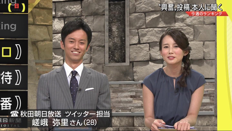 森川夕貴アナ サンデーステーション 報道ステーション