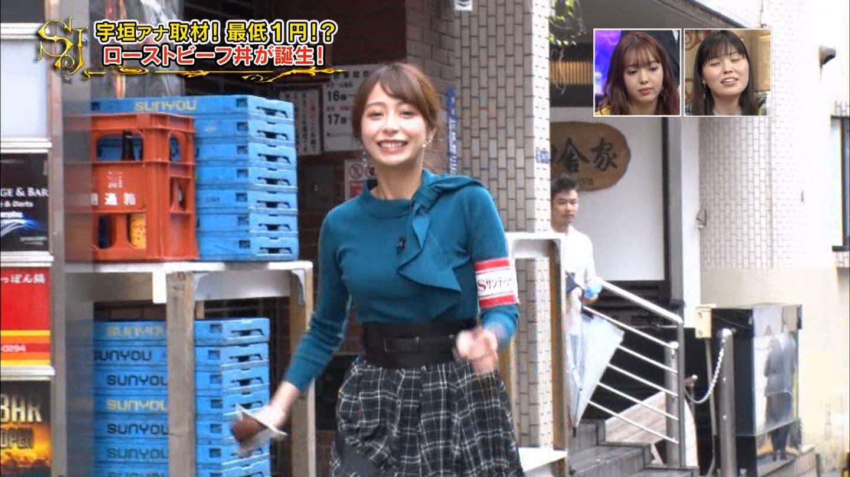 宇垣美里アナ 「サンデー・ジャポン」で食レポ!