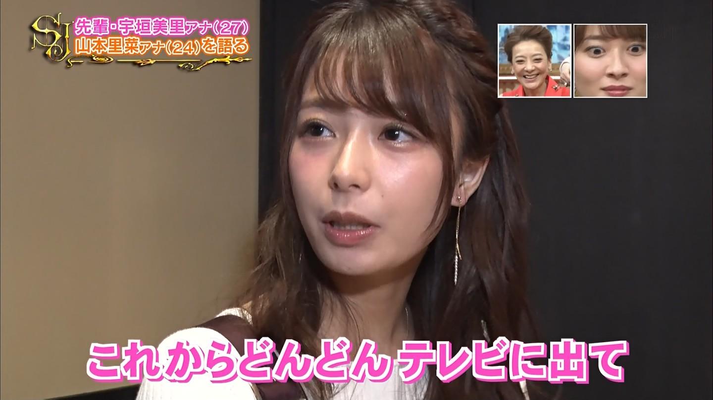宇垣美里アナ vs 山本里菜アナ サンデー・ジャポン
