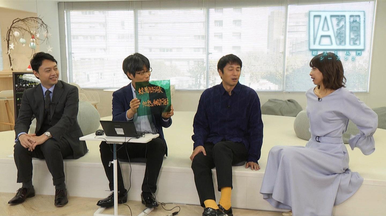 加藤綾子アナが2番組でおっぱい強調!