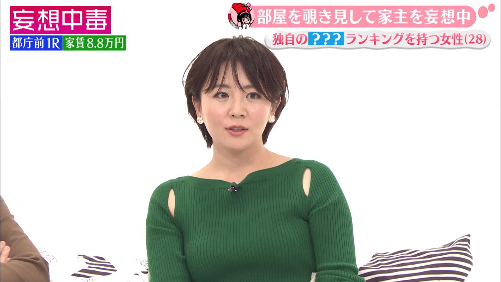 大橋未歩アナ むちむちセクシーニット!!