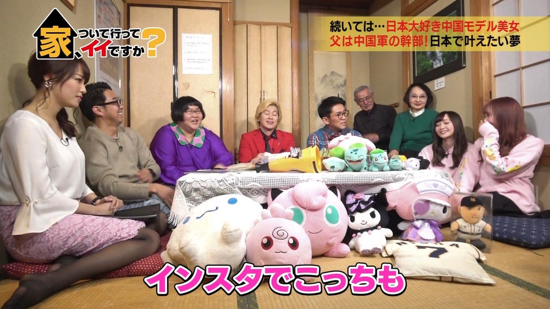 鷲見玲奈アナ 黒スト横座り!