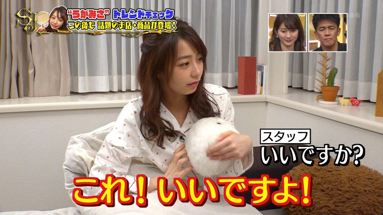 宇垣美里アナ エプロンとパジャマでレポート!