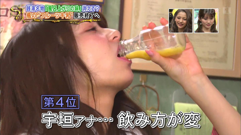 宇垣美里アナの飲み方が変!?【GIF動画あり】
