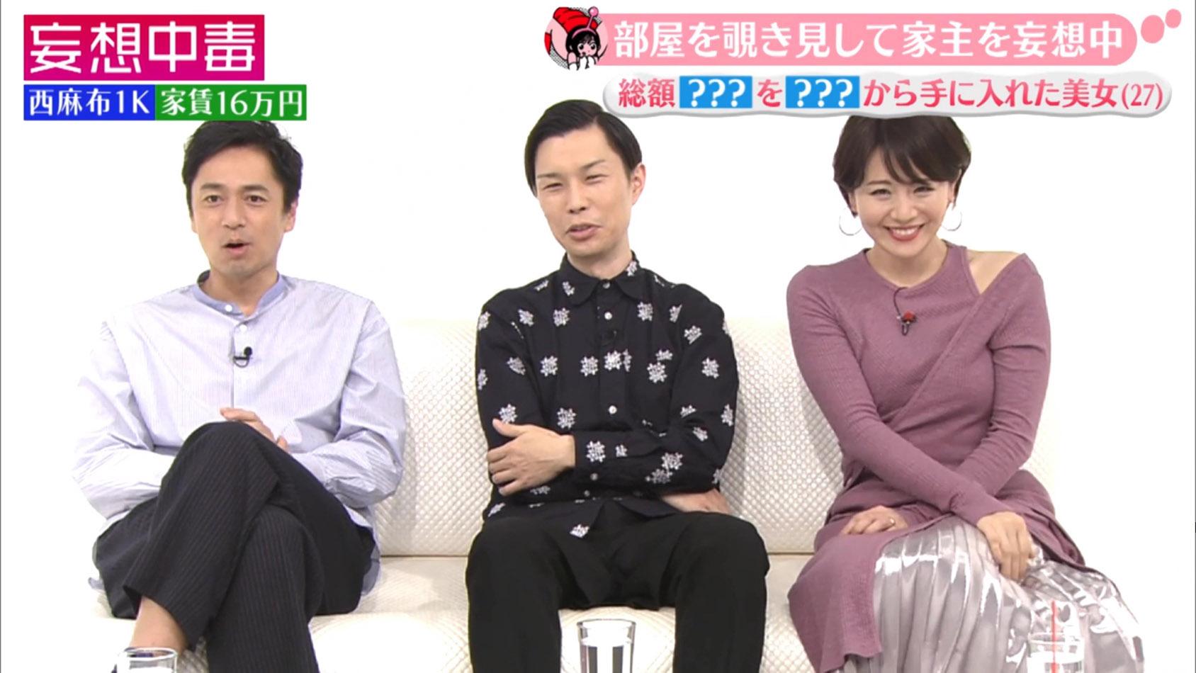 大橋未歩アナのムチムチニット!