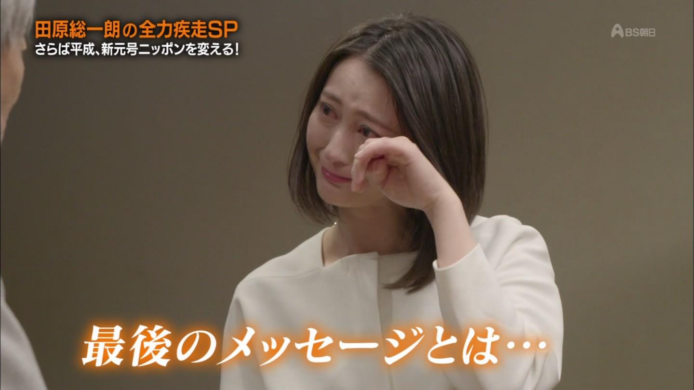 小川彩佳アナ AbemaPrime 田原総一朗の全力疾走スペシャル