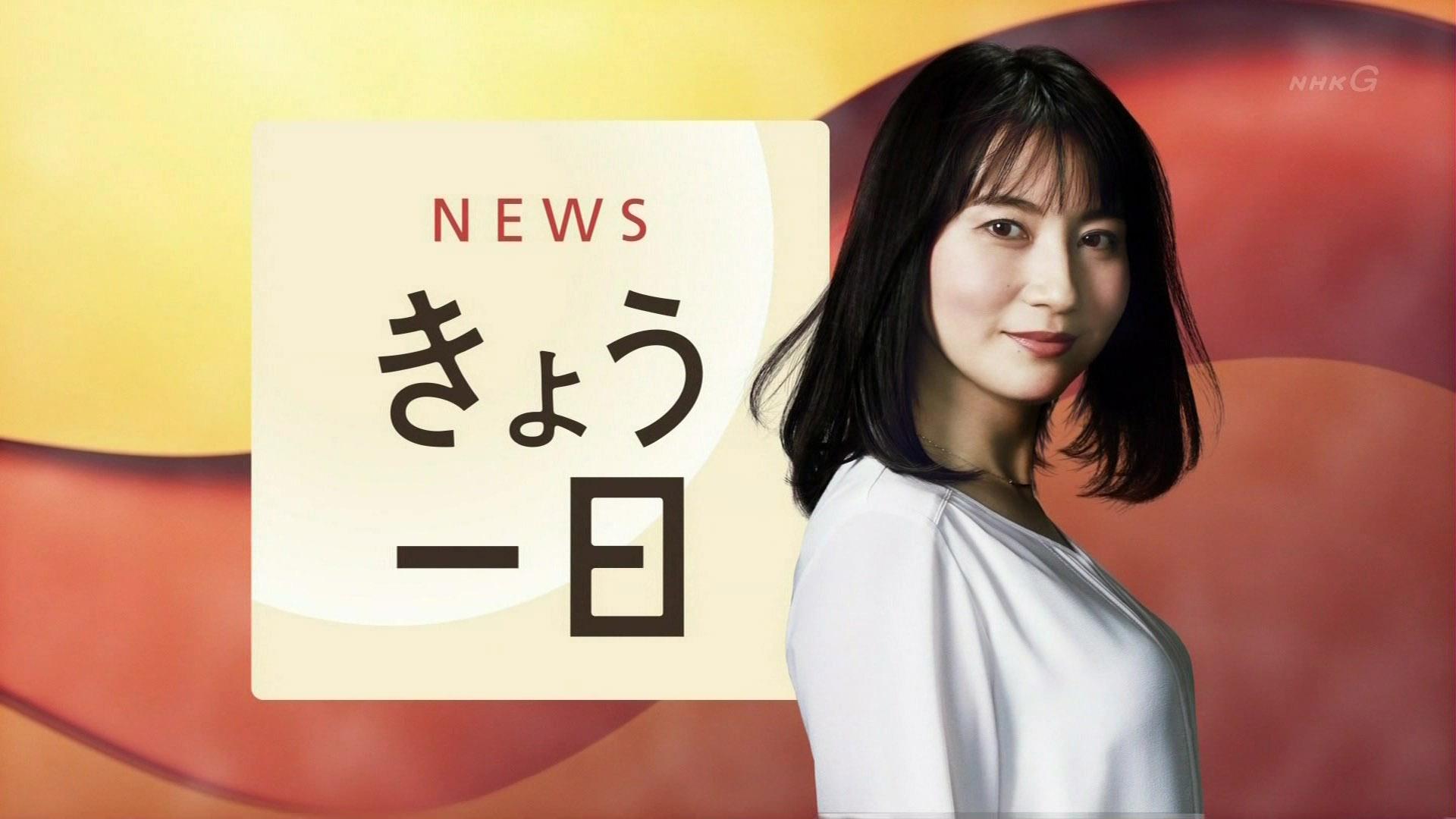 井上あさひアナ NHKニュース7 ニュースきょう一日